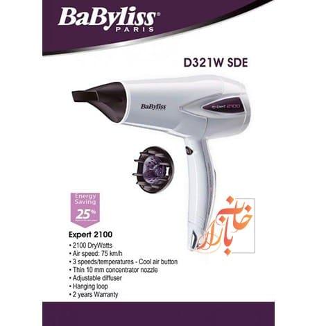 سشوار بابیلیس ۳۲۱ ( Babyliss 321 SDE )