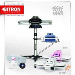 اتو پرس بایترون ۶۰۵ ( Bitron BSI 605 )