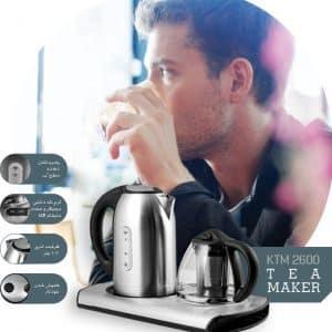 چای ساز کپلر 2600 ( KTM 2600 )