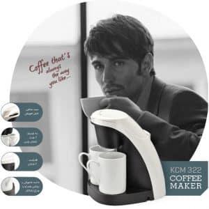 قهوه ساز کپلر 322 ( KCM 322 )