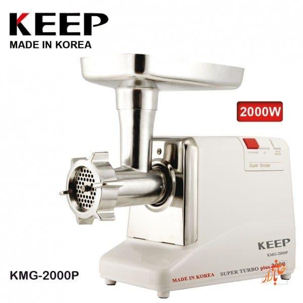 چرخ گوشت کیپ ۲۰۰۰ ( KMG 2000 P )